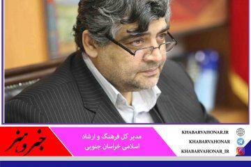 اختتامیه هشتمین جشنواره شعر فجر خراسان جنوبی در خوسف فردا  برگزار می شود