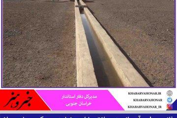 فاز دوم طرح آبرسانی به محلات عشایری در نهبندان آماده افتتاح است