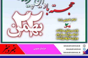 ۲۲ بهمن سالروز پیروزی انقلاب اسلامی مبارک باد