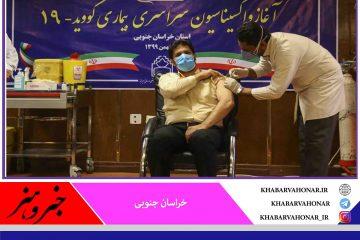 رئیس بیمارستان ولیعصر(عج)  بیرجند اولین دریافت  کننده واکسن کرونا در خراسان جنوبی