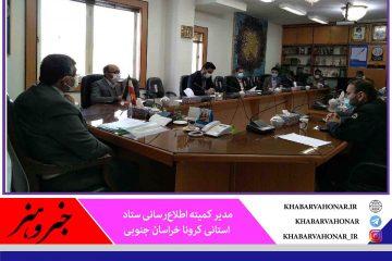 کاهش رعایت شیوه نامههای بهداشتی در خراسان جنوبی