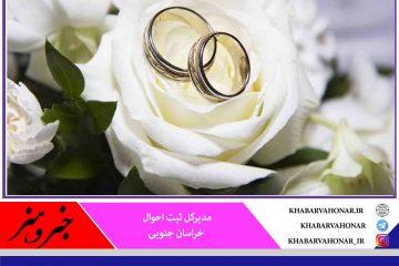 با وجود شرایط کرونایی ازدواج جوانان در خراسان جنوبی افزایش داشته است