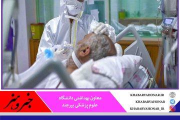 در ۲۴ ساعت گذشته؛شناسایی ۱۷ بیمار جدید کرونا در خراسان جنوبی