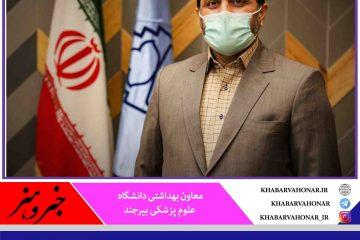 هم اکنون ۱۱۹ بیمار با علائم بیماری حاد تنفسی در بیمارستان های خراسان جنوبی بستری هستند