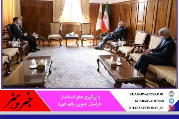 مساعدت وزارت امور خارجه برای بازگشایی بازارچههای مرزی خراسان جنوبی
