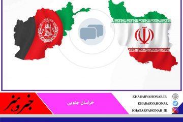 قدردانی مسوولان افغانستان  از اقدامات استاندار خراسان جنوبی در اطفای حریق گمرک