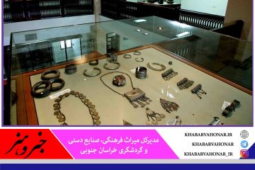 ۱۸ موزه خراسان جنوبی در ایام نوروز با رعایت دستورالعملهای بهداشتی دایر است