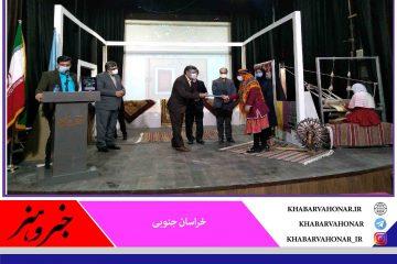 برگزیدگان جشنواره کالاهای فرهنگی خراسان جنوبی معرفی شدند