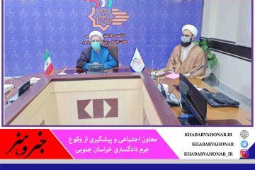 مساجد محلههای بیرجند پایگاه صلح و سازش میشود