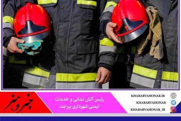 آماده باش ۱۱ ایستگاه ثابت و سیار آتشنشانی برای حوادث چهارشنبه آخر سال در بیرجند