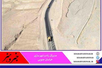 رشد ۱۳۷ درصدی ساخت بزرگراه در خراسان جنوبی