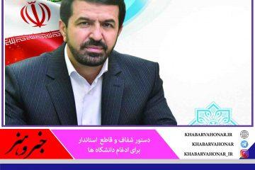 مخالفت استاندار خراسانجنوبی با طرح ادغام دانشگاهها در استان
