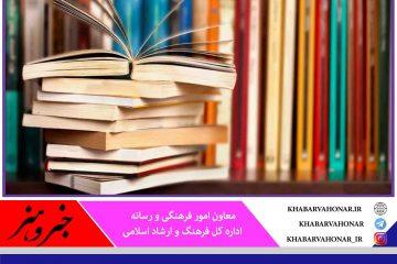 چاپ ۴۷ عنوان کتاب در سه ماهه چهارم سال ۹۹ در خراسان جنوبی