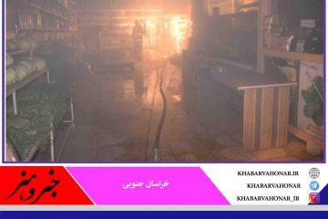 یک واحد تجاری سبزی فروشی در بیرجند بامداد امروز دچار حریق شد و در آتش سوخت.