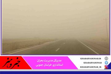 هشدار مدیریت بحران درباره وزش باد شدید در خراسان جنوبی