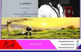 نشان جشنواره «هنر زنده است»  به  فیلم مستند«کاکل» بهکارگردانی هادی ثابت شوکت آباد هنرمند بیرجندی رسید