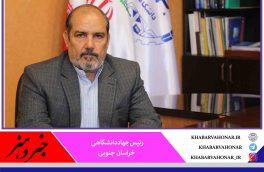 مجوز مرکز آموزش مهارتی علوم پزشکی جهاددانشگاهی خراسان جنوبی صادر شد