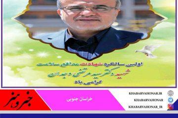 خبر و هنر اولین سالگرد شهادت مدافع سلامت  شهید دکتر  سید مرتضی وجدان را گرامی می دارد