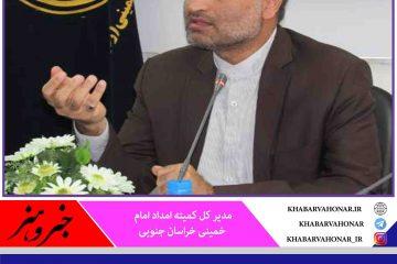 اهدای ۷۵۳ کمک هزینه ازدواج به زوجین بی بضاعت در خراسان جنوبی
