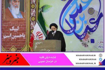 امام جمعه بیرجند: مساله نفوذ را جدی بگیرید