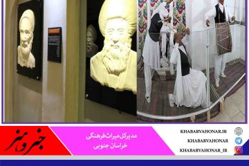 ۱۰ موزه خراسانجنوبی به سامانه فروش الکترونیکی بلیت مجهز شدند