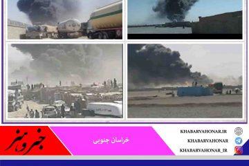 آتش سوزی در گمرک مرزی افغانستان با ایران پایانه مرزی ماهیرود