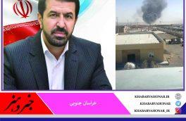 دستور استاندار خراسان جنوبی برای امدادرسانی به حادثه گمرک مرزی افغانستان
