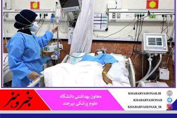 در ۲۴ ساعت گذشته؛  شناسایی ۱۴ بیمار جدید کرونا در خراسان جنوبی