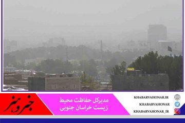 کیفیت هوای ۲ شهرستان بیرجند و سرایان در خراسان جنوبی در وضعیت ناسالم قرار گرفت