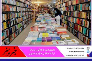 مردم خراسان جنوبی بیش از ۲ میلیارد ریال کتاب خریدند