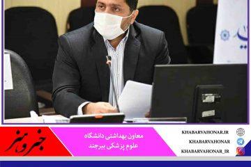 هم اکنون ۱۳۸ بیمار با علائم بیماری حاد تنفسی در بیمارستان های خراسان جنوبی بستری
