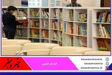 فعالیت کتابخانههای خراسان جنوبی از ۷ تا ۱۱ فروردین