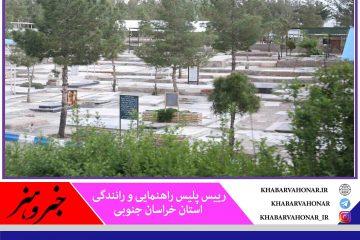 ورود به آرامستانهای خراسان جنوبی در روز برات ممنوع است