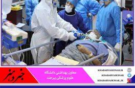 شناسایی ۱۸ بیمار جدید کرونا در خراسان جنوبی