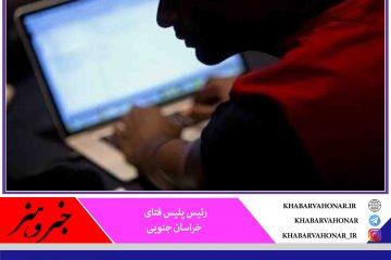 هتک حیثیت معلم قاینی در فضای مجازی توسط دانش آموز