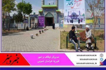 طرح آرامش بهاری در ۲۰ بقعه متبرکه خراسان جنوبی در دست اجرا است