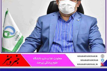 خدمات رسانی داروخانه های شبانه روزی درایام تعطیلات نوروز در خراسان جنوبی