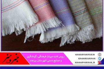 ۶۰ غرفه و فروشگاه صنایع دستی در بیرجند برپا شد