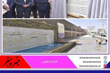 افتتاح پروژه بهسازی دیوار یخدان بیرجند
