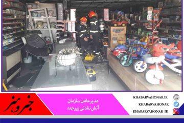حادثه آتشسوزی در واحد تجاری فروش اسباب بازی در بیرجند