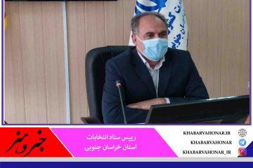 ۶۰۰ داوطلب انتخابات شوراهای شهر در خراسان جنوبی ثبتنام کردند