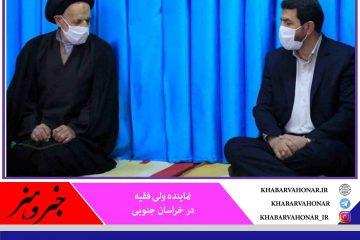 امام جمعه بیرجند: پشتیبانی از تولید موجب جرات و امید میشود