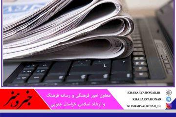 مهلت ارسال آثار به جشنواره منطقهای مطبوعات شرق کشور تمدید شد