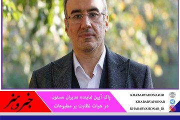 پدرام پاک آیین: گامی بزرگ  ،شیوه درج آگهیهای دولتی در  مطبوعات و رسانه رفع ایراد میشود