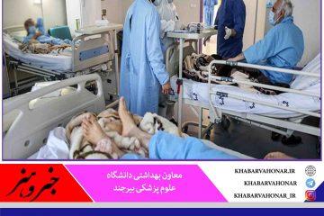 در ۲۴ ساعت گذشته؛ شناسایی ۴۵ بیمار جدید کرونا در خراسان جنوبی