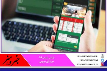 شناسایی عامل تبلیغ کننده سایتهای قمار و شرطبندی در خراسان جنوبی