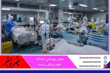 در ۲۴ ساعت گذشته؛ شناسایی ۱۱۶ بیمار جدید کرونا در خراسان جنوبی