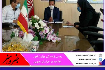بخش کنسولی وزارت امور خارجه در خراسان جنوبی راهاندازی شد