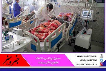 در ۲۴ ساعت گذشته؛ شناسایی ۶۱ بیمار جدید کرونا در خراسان جنوبی