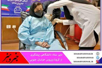 تزریق واکسن کرونا به ۶۶۰۸نفر در خراسان جنوبی
